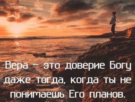 Доверие к Богу