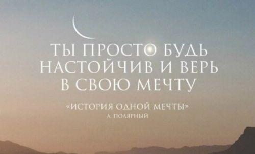 фразы про мечты (2)