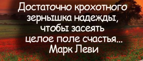фразы про надежду (1)