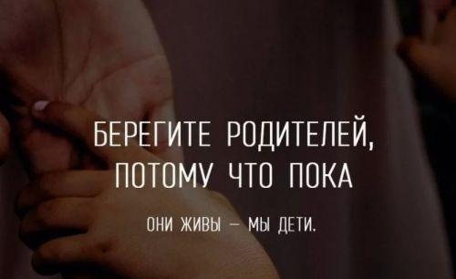 фразы про родиетей (1)