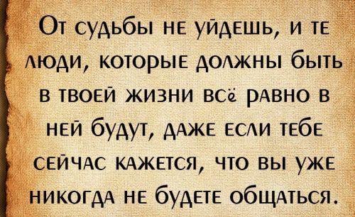 фразы про судьбу (8)