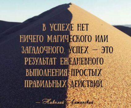 фразы про успех (2)