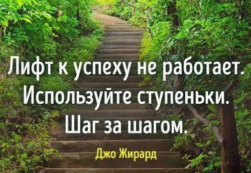 фразы про успех (3)
