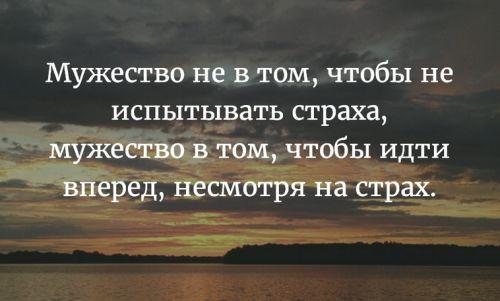 Не испытывать мужество