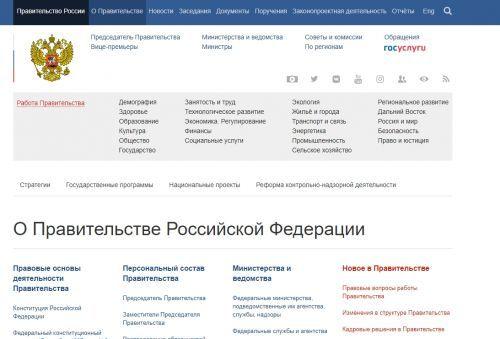 О Правительстве   России