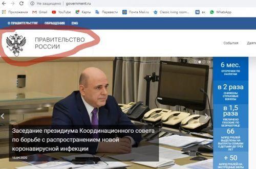 Подмена герба РФ