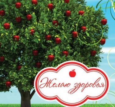 пожелания здоровья от яблони