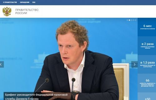 Правительство России официальный сайт