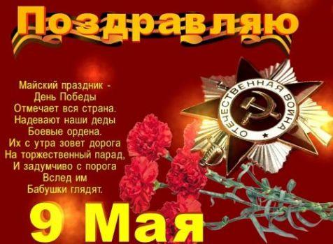 С 9 мая поздравление открытка