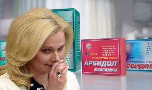 Татьяна Голикова арбидол