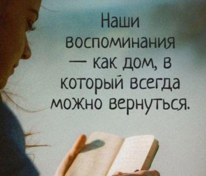 воспоминания цитаты