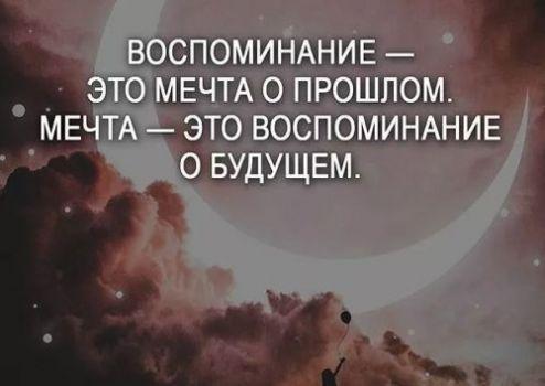 воспоминания мечта