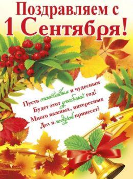 1 сентября поздравление  (3)