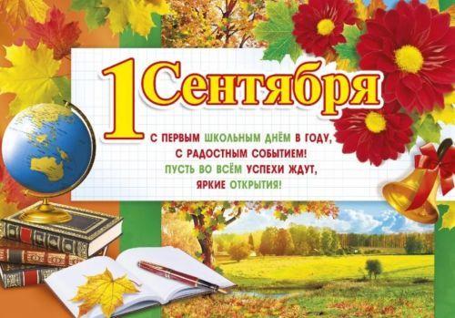 1 сентября поздравление  (4)