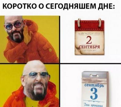 3 сентября мем (24)
