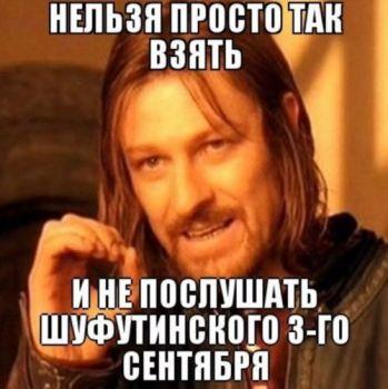 3 сентября мем (26)