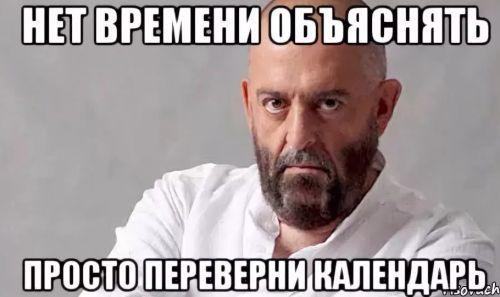 3 сентября мем (7)
