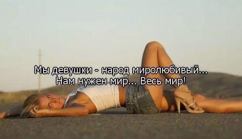 фразы про девушку (2)