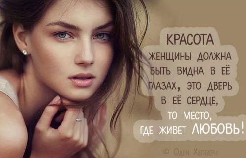 фразы про девушку (5)