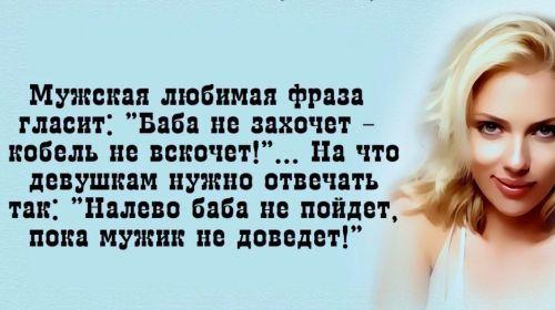 фразы про девушку (7)