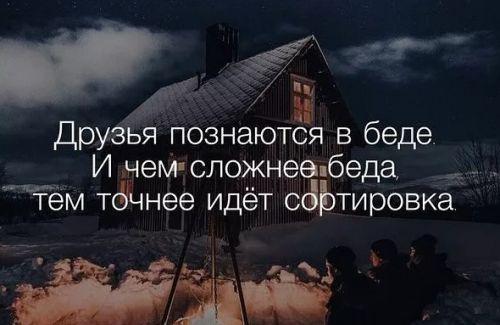 фразы про беду (1)