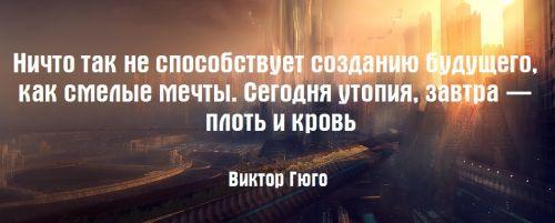 фразы про будущее (11)
