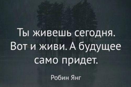 фразы про будущее (4)