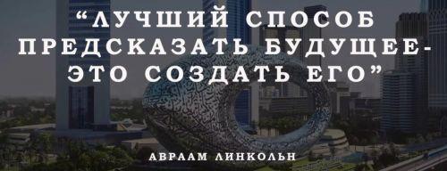 фразы про будущее (8)