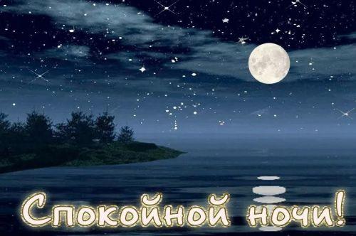 Пожелание спокойной ночи  (1)