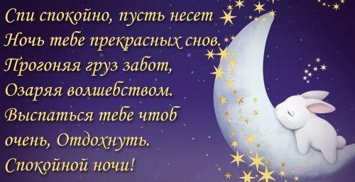 Пожелание спокойной ночи  (4)
