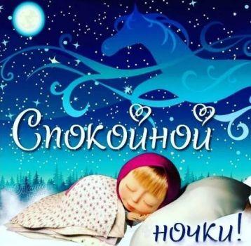 желание спокойной ночи  (5)