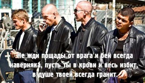 пацанские цитаты (1)