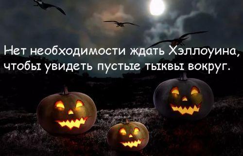 хэллоуин фразы (3)