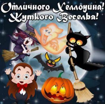 Хэллоуин поздравление (3)