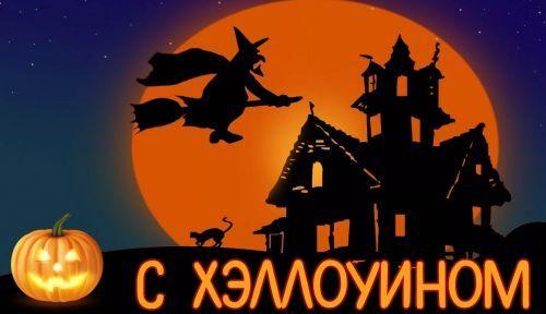 Хэллоуин поздравление (4)