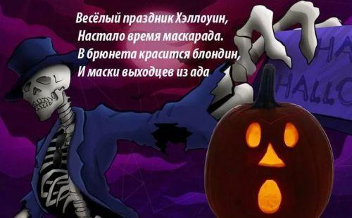 Хэллоуин пожелания