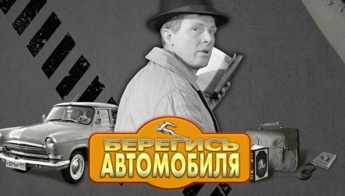 Берегись автомобиля (1966) фильм