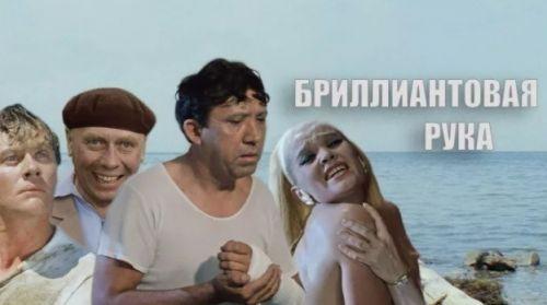 бриллиантовая рука 1968 фильм