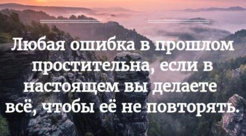фразы цитаты ошибки (8)