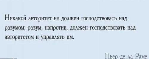 фразы про авторитет (2)