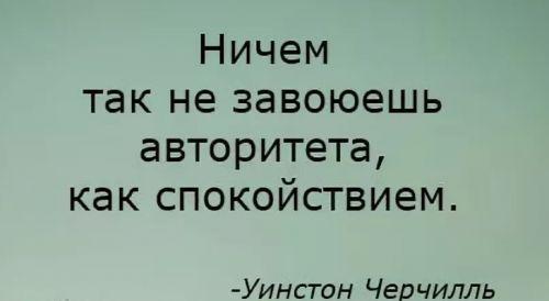 фразы про авторитет (4)