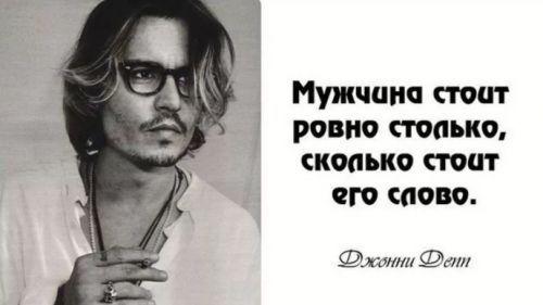 фразы про мужчин (1)