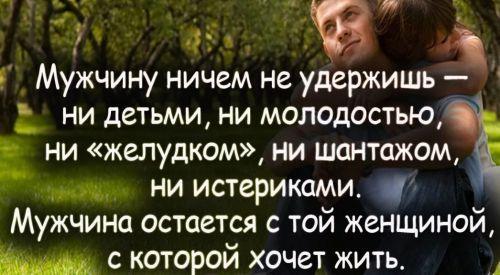 фразы про мужчин (10)