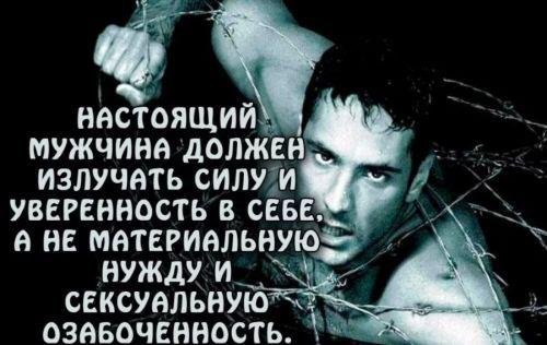 фразы про мужчин (2)
