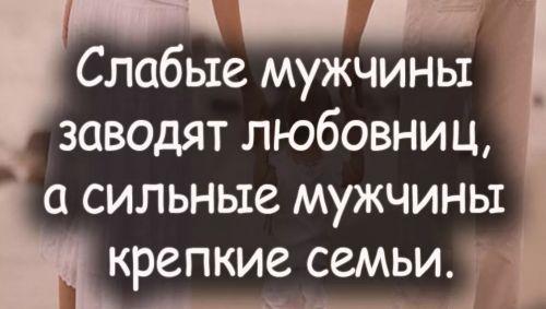 фразы про мужчин (3)