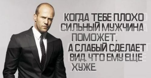 фразы про мужчин (4)