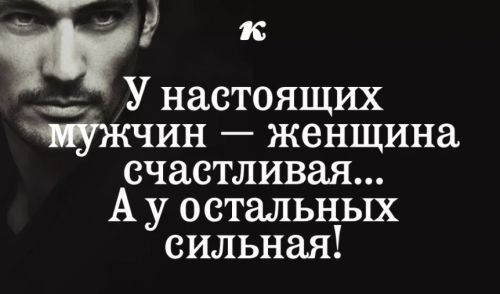 фразы про мужчин (5)