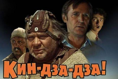 Кин дза дза! (1986) фильм