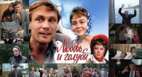 Любовь и голуби фильм