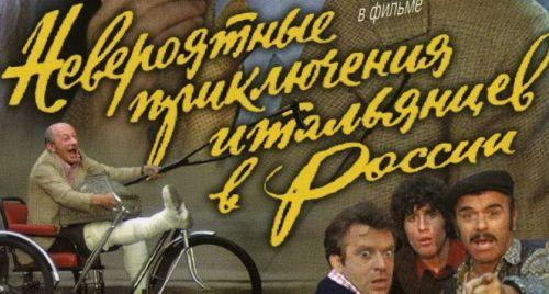 Невероятные приключения итальянцев в России (1973) фильм
